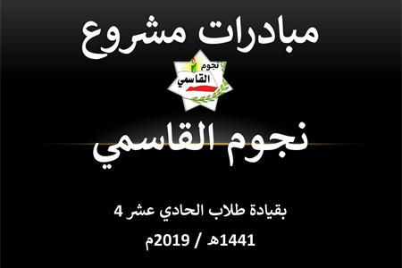 الحادي عشر 4 يطلق مشروع: نجوم القاسمي – Al Qasemi Stars