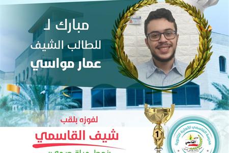 الطالب عمار مواسي من الصف الحادي عشر 1 يفوز بلقب شيف القاسمي لعام 2020م / 1442هـ