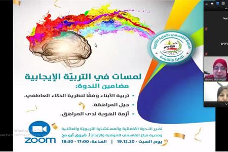 ندوة تربوية للأهل حول موضوع جيل المراهقة قدمتها السيّدة شروق أبو مخ - مديرة مركز القاسمي للموهبة والإبداع