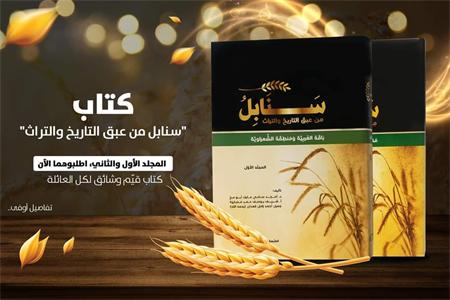 إنجاز كبير للأستاذ د. أمجد أبومخ، عقب صدور كتاب سنابل من عبق التاريخ والتراث- مجلدين.