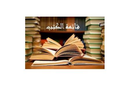 قائمة الكتب المدرسة للسنة الدراسية المقبلة 2020/2021